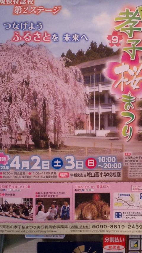 http://tokoyo.weblog.ne.jp/110305_105122.jpg